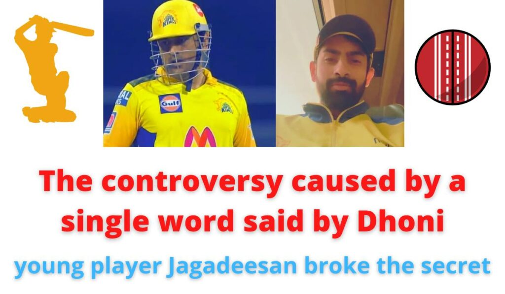 The controversy caused by a single word said by Dhoni | young player Jagadeesan broke the secret.