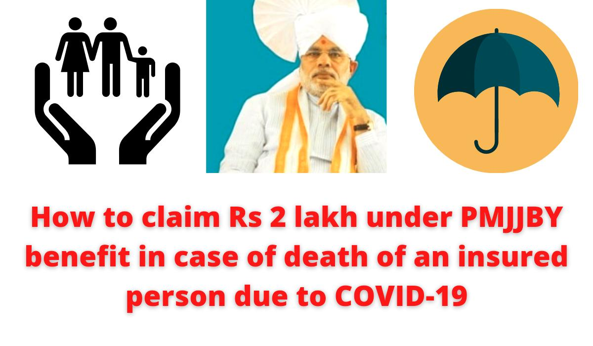 How to claim Rs 2 lakh under PMJJBY benefit in case of death of an insured person due to COVID-19 | PMJJBY premium.
