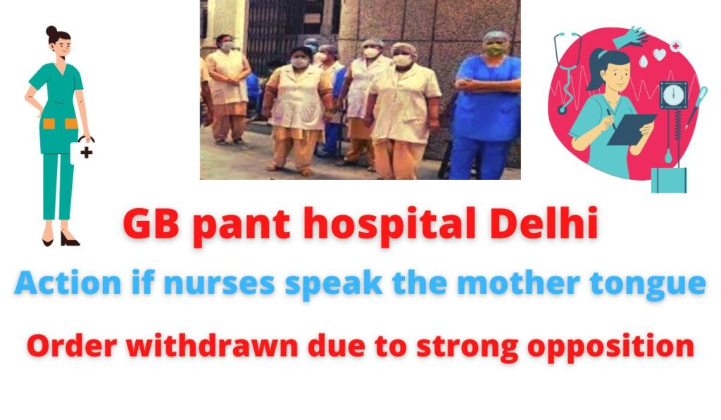 Gipmer Delhi: Action if nurses speak the mother tongue   Order withdrawn due to strong opposition   GB pant hospital Delhi.