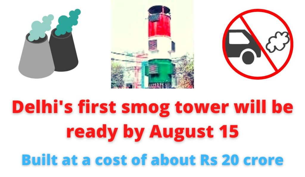 Delhi's first smog tower will be ready by August 15   Built at a cost of about Rs 20 crore.