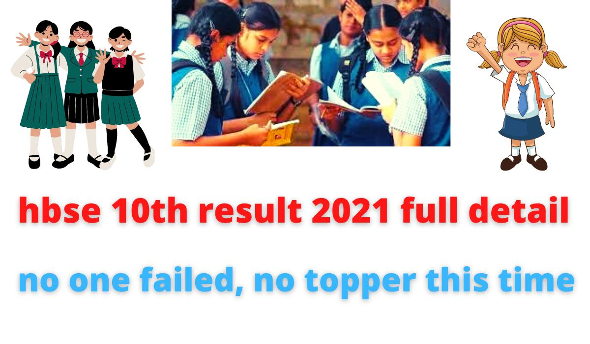 hbse 10th result 2021 full detail: no one failed, no topper this time.