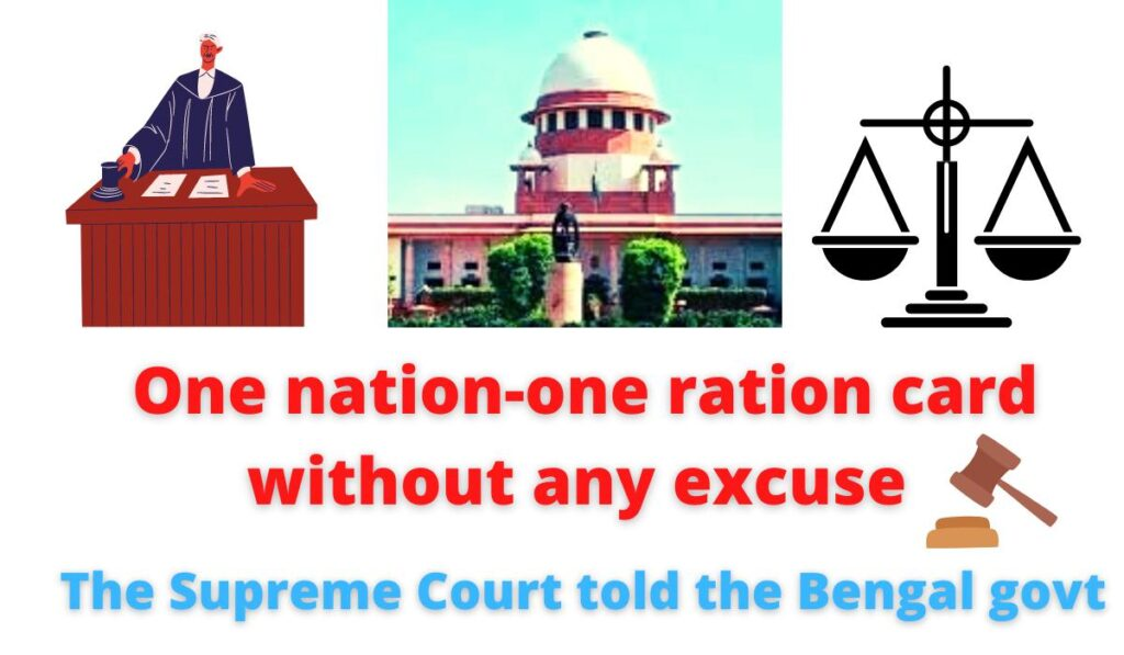 One nation-one ration card without any excuse   The Supreme Court told the Bengal govt.