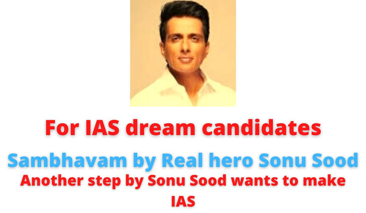 For IAS dream candidates: Sambhavam by Real hero Sonu Sood | Another step by Sonu Sood wants to make IAS.