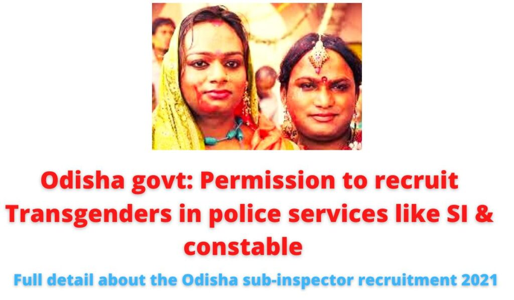 Odisha govt: Permission to recruit Transgenders in police services like SI & constable | Full detail about the Odisha sub-inspector recruitment 2021.