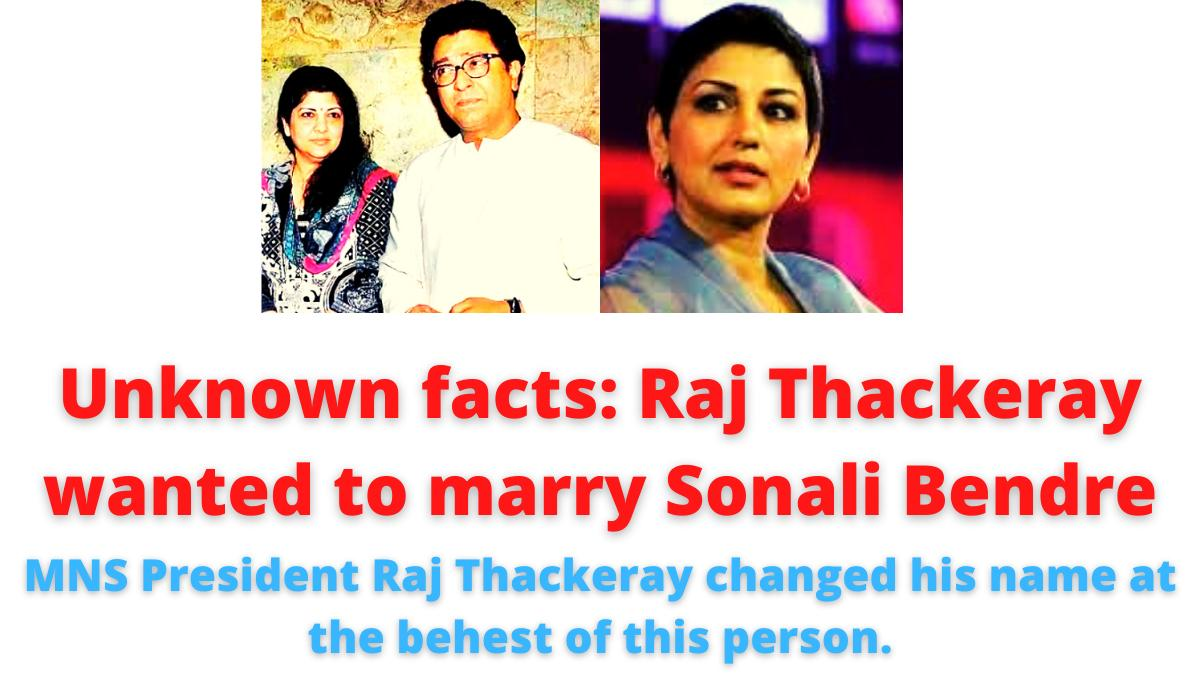 Unknown facts: Raj Thackeray wanted to marry Sonali Bendre | MNS President Raj Thackeray changed his name at the behest of this person | Raj Thackeray birthday.