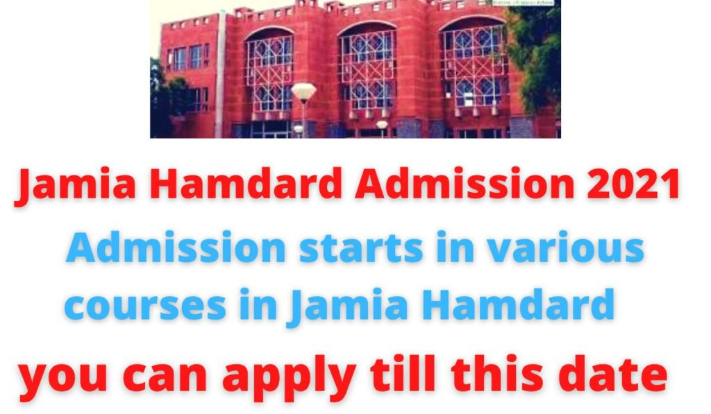 Jamia Hamdard Admission 2021 | Admission starts in various courses in Jamia Hamdard | you can apply till this date.