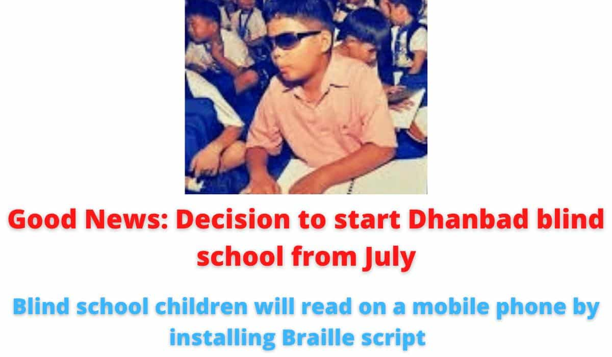 Good News: Decision to start Dhanbad blind school from July | Blind school children will read on a mobile phone by installing Braille script.