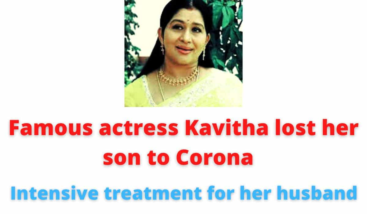 Famous actress Kavitha lost her son to Corona | Intensive treatment for her husband.