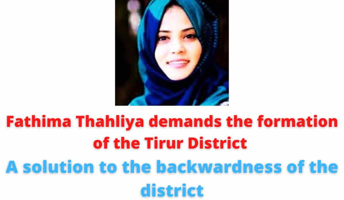 Fathima Thahliya demands the formation of the Tirur District | A solution to the backwardness of the district.