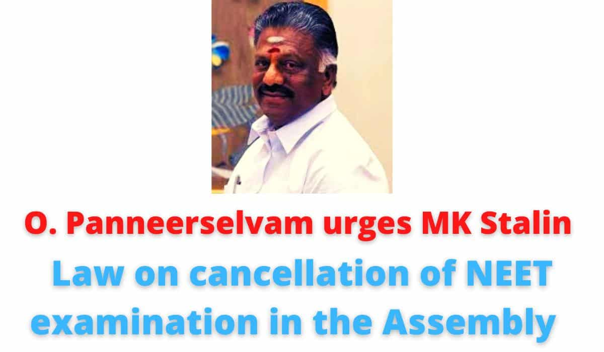 O. Panneerselvam urges MK Stalin | Law on cancellation of NEET examination in the Assembly.