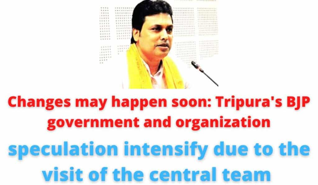 Changes may happen soon: Tripura's BJP government and organization | Tripura assembly | speculation intensify due to the visit of the central team.