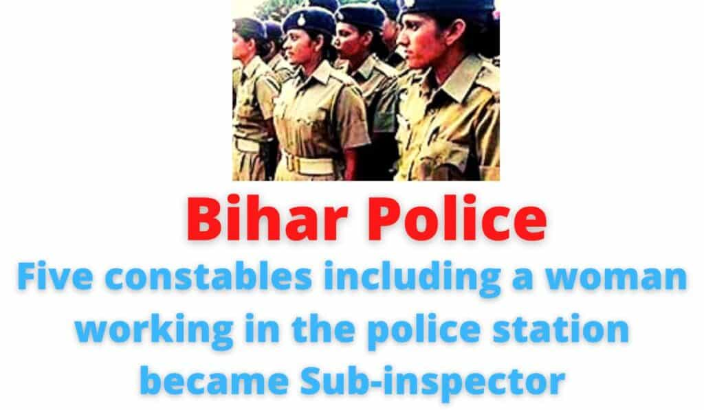 Bihar Police: Five constables including a woman working in the police station became Sub-inspector | fulfilled their dream.