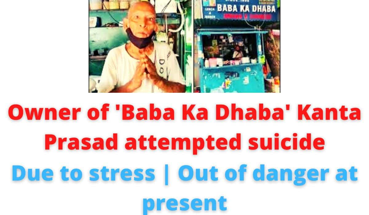 Owner of 'Baba Ka Dhaba' Kanta Prasad attempted suicide | Due to stress | Out of danger at present.