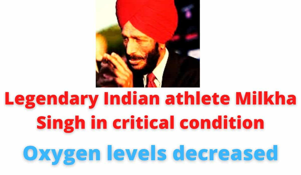 Legendary Indian athlete Milkha Singh in critical condition | Oxygen levels decreased.