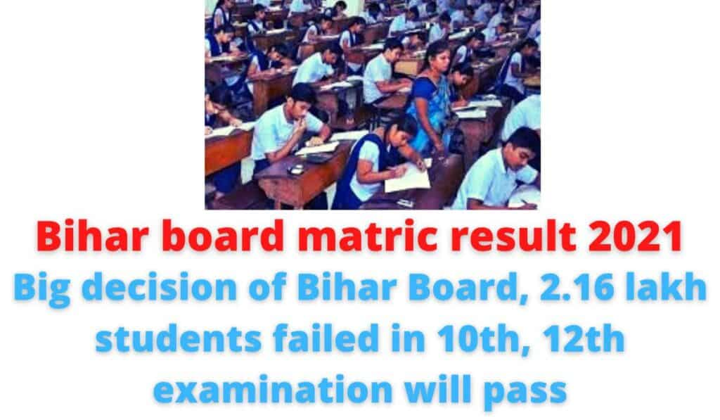 Bihar board matric result 2021   Special grace marks   Big decision of Bihar Board, 2.16 lakh students failed in 10th, 12th examination will pass.