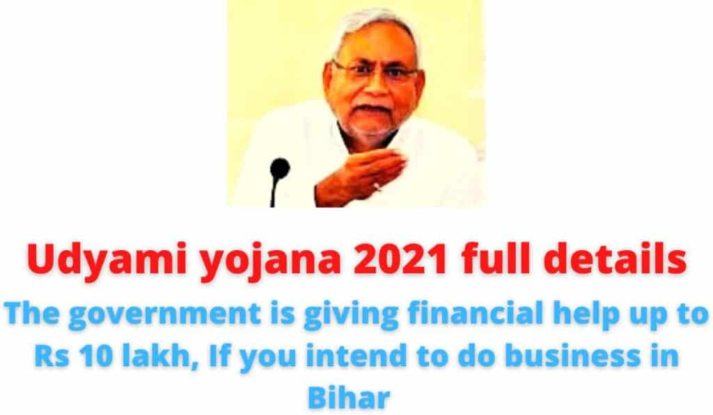 Udyami yojana 2021 full details: the government is giving financial help up to Rs 10 lakh, If you intend to do business in Bihar.