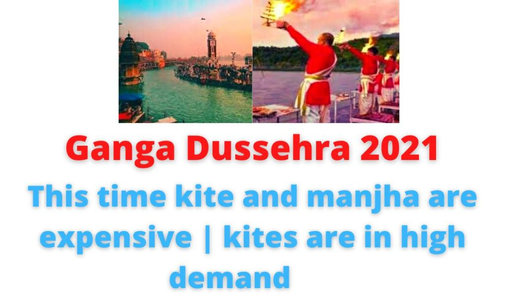 Ganga Dussehra 2021: This time kite and manjha are expensive | kites are in high demand.