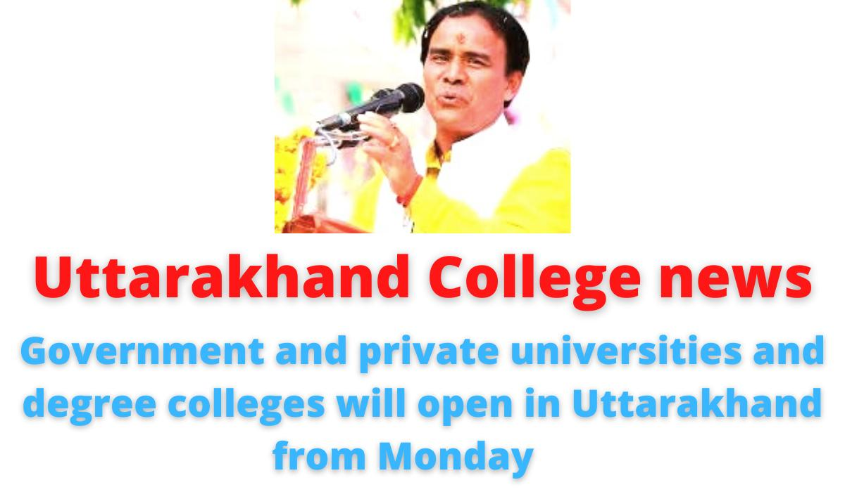 Uttarakhand College news: Government and private universities and degree colleges will open in Uttarakhand from Monday.