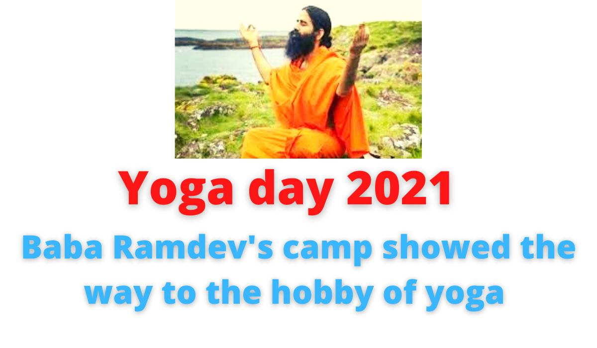 Yoga day 2021: Baba Ramdev's camp showed the way to the hobby of yoga | Bhola Nath made his hobby a skill.
