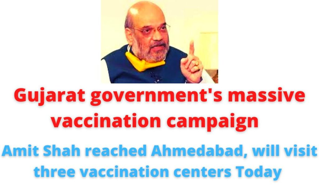 Gujarat government's massive vaccination campaign: Amit Shah reached Ahmedabad, will visit three vaccination centers Today.