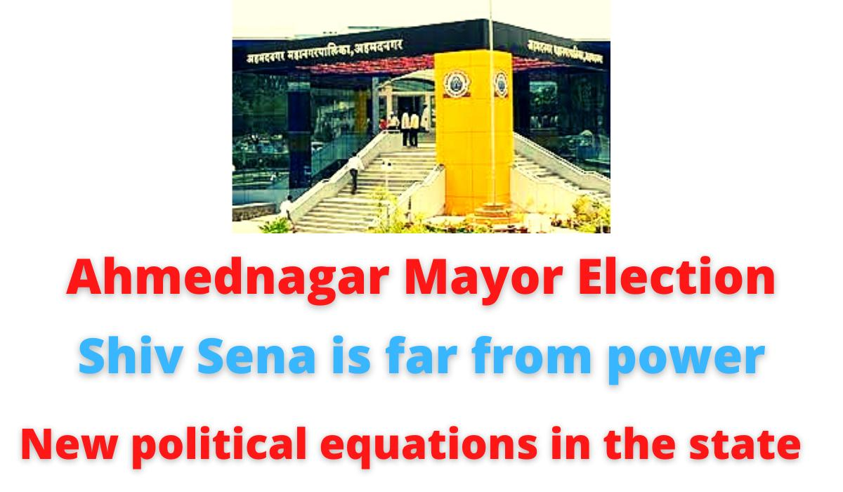 Ahmednagar Mayor Election: Shiv Sena is far from power |New political equations in the state.