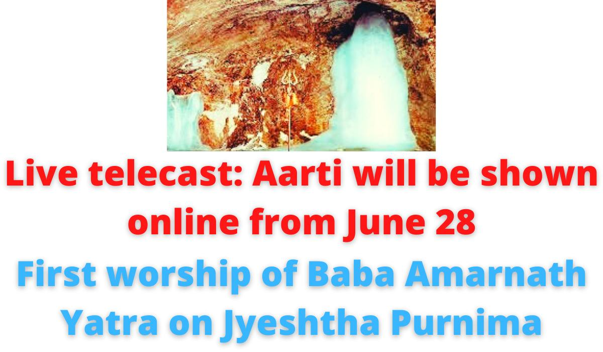 Live telecast: Aarti will be shown online from June 28   First worship of Baba Amarnath Yatra on Jyeshtha Purnima.
