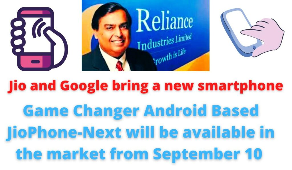 reliance agm 2021: Jio and Google bring a new smartphone | Game Changer Android Based JioPhone-Next will be available in the market from September 10.