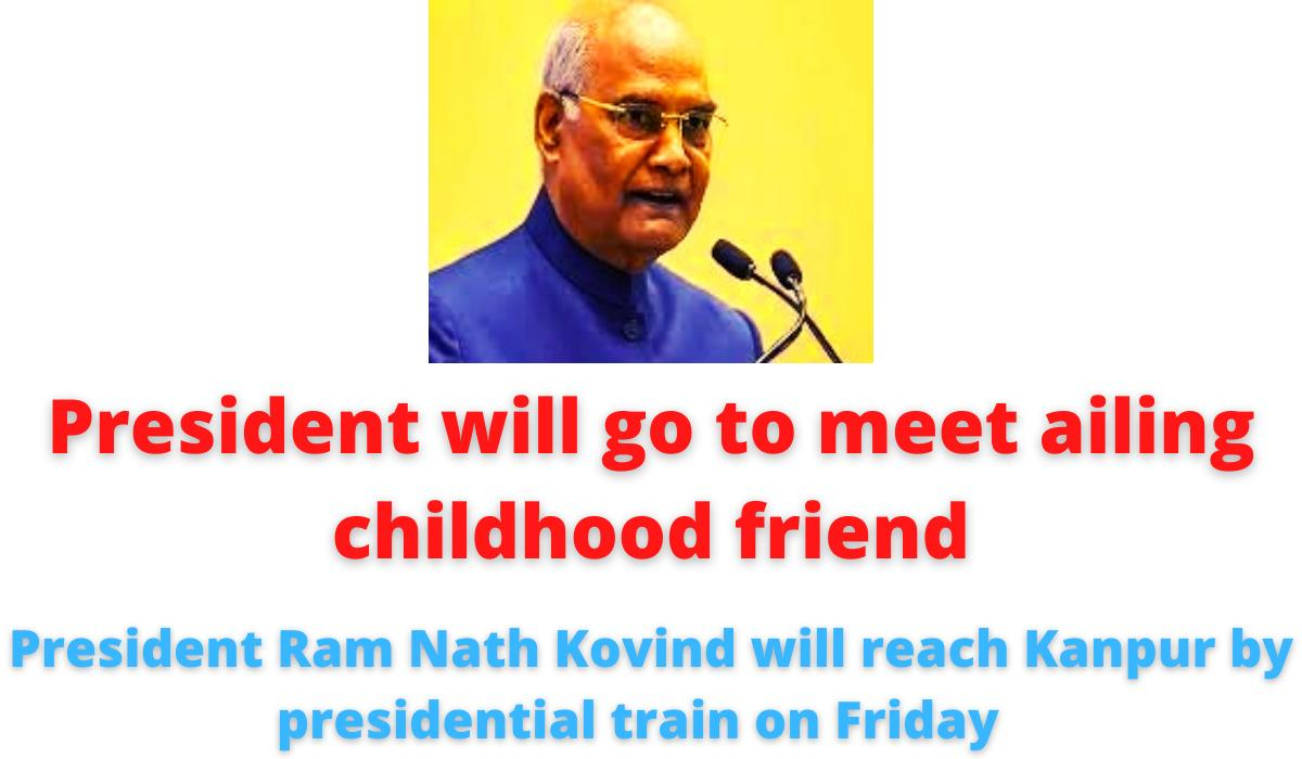 President will go to meet ailing childhood friend | President Ram Nath Kovind will reach Kanpur by presidential train on Friday.