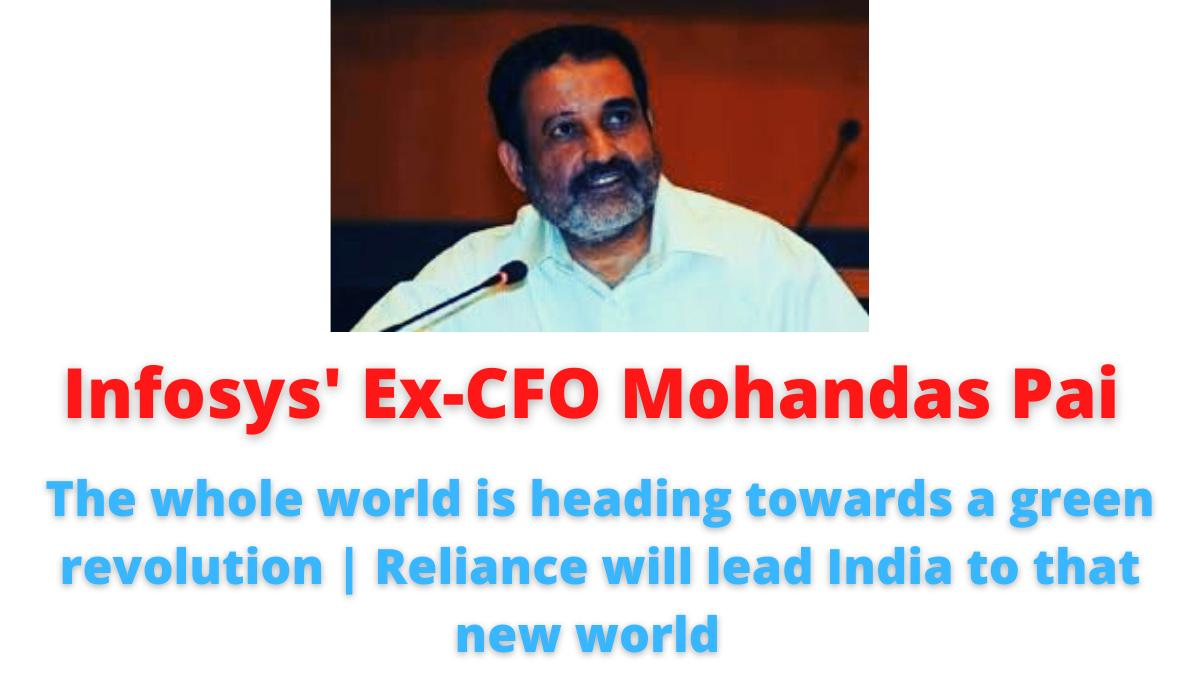 Infosys' Ex-CFO Mohandas Pai: The whole world is heading towards a green revolution | Reliance will lead India to that new world | Reliance AGM 2021.
