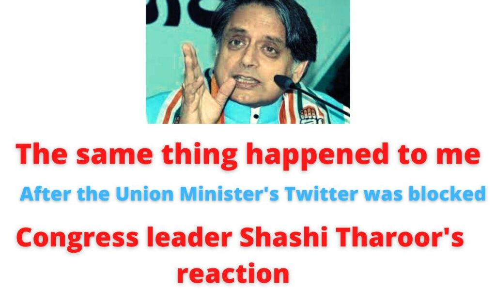 'The same thing happened to me - Congress leader Shashi Tharoor's reaction   After the Union Minister's Twitter was blocked.