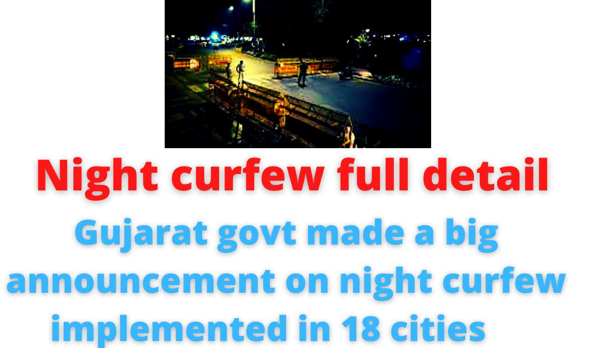 Night curfew full detail | Gujarat govt made a big announcement on night curfew implemented in 18 cities | New guidelines for lockdown in Gujarat.