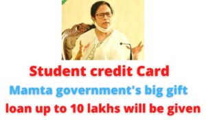 Student credit card   Mamta government's big gift   loan up to 10 lakhs will be given.