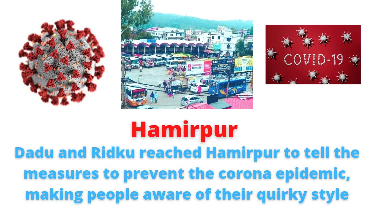 Hamirpur   Coronavirus   Dadu and Ridku reached Hamirpur to tell the measures to prevent the corona epidemic, making people aware of their quirky style.