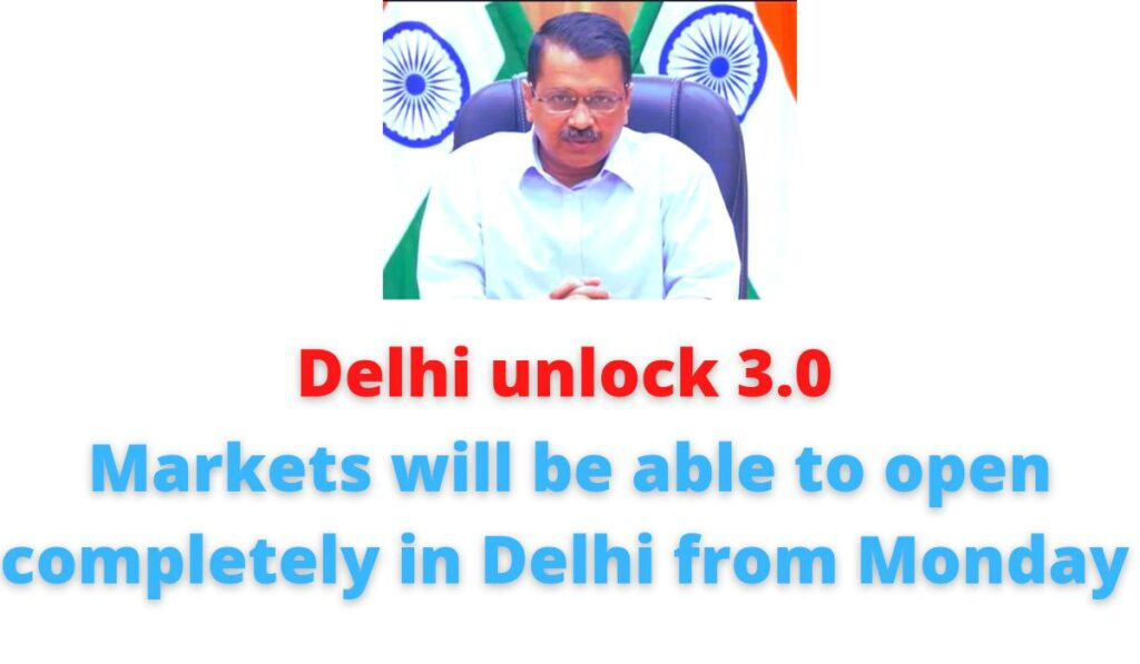 Delhi unlock 3.0: Markets will be able to open completely in Delhi from Monday | Delhi Chief Minister Arvind Kejriwal.