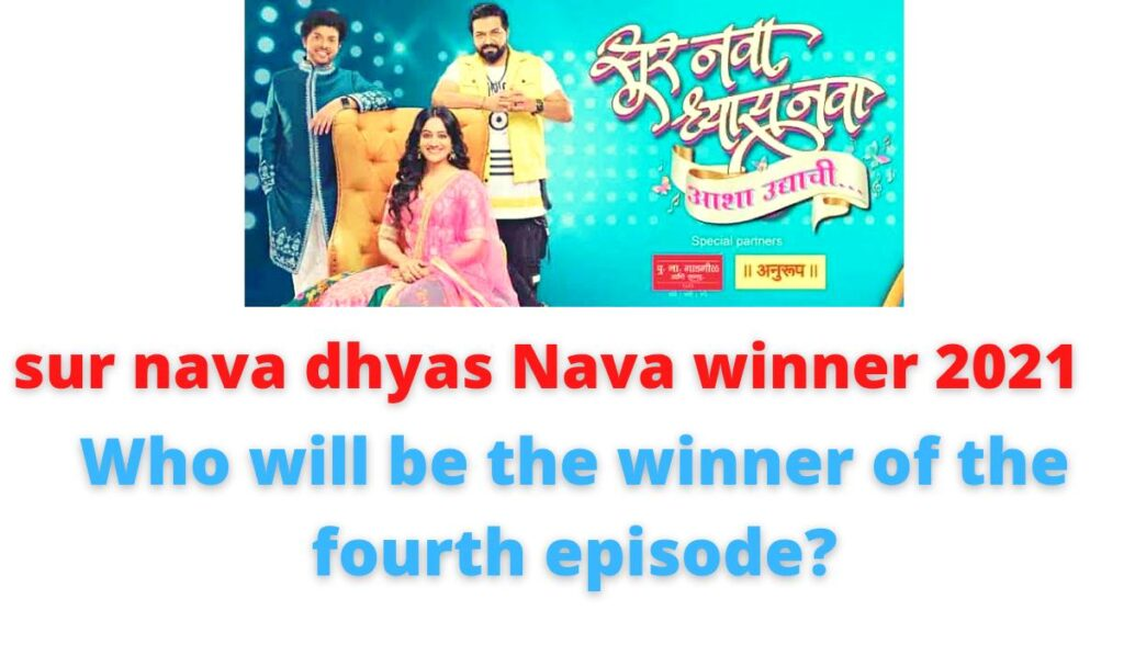 sur nava dhyas Nava winner 2021: Who will be the winner of the fourth episode?   Grand finale   Festival coming to end.