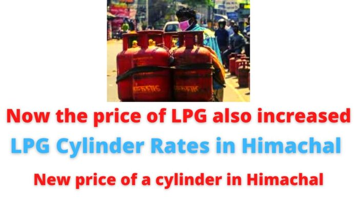 Now the price of LPG also increased | LPG Cylinder Rates in Himachal | New price of a cylinder in Himachal.