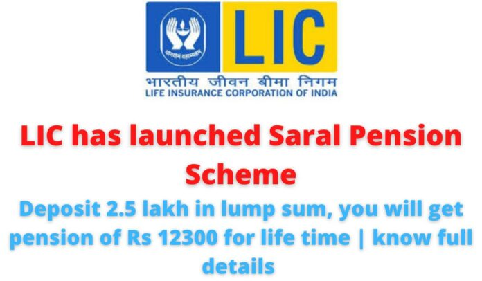 Wonderful scheme of LIC | Deposit 2.5 lakh in lump sum, you will get pension of Rs 12300 for life time | know full details.