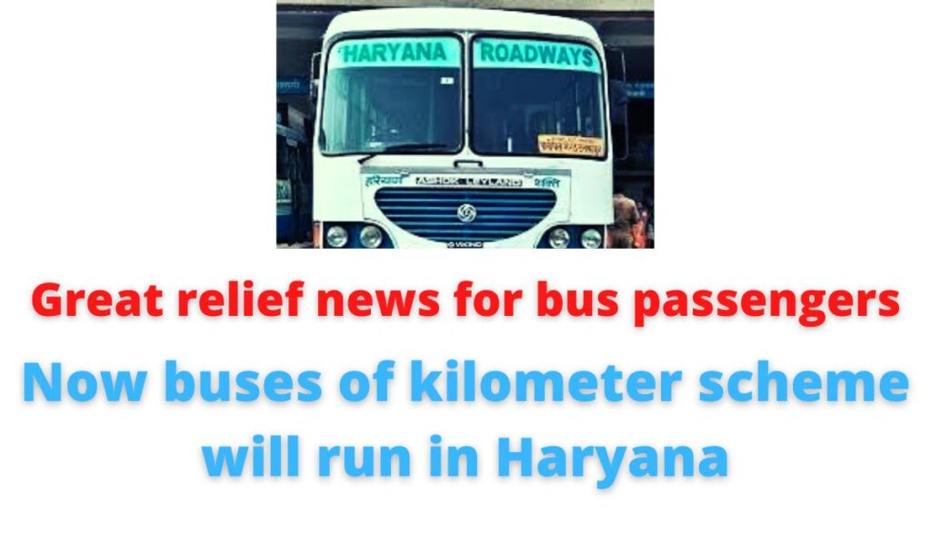 Great relief news for bus passengers   Now buses of kilometer scheme will run in Haryana   KM scheme buses.