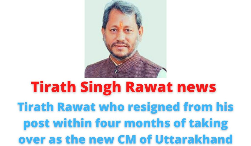 Tirath Singh Rawat news | Tirath Rawat who resigned from his post within four months of taking over as the new CM of Uttarakhand.