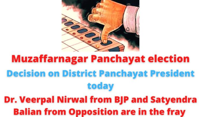 Muzaffarnagar Panchayat election: Decision on District Panchayat President today   Dr. Veerpal Nirwal from BJP and Satyendra Balian from Opposition are in the fray.