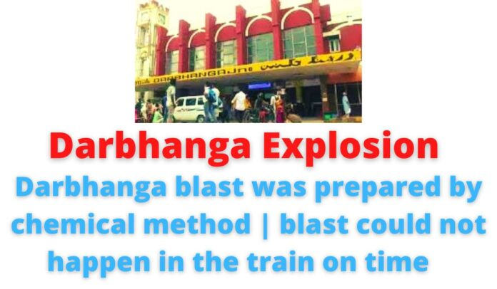 Darbhanga Explosion: Darbhanga blast was prepared by chemical method | blast could not happen in the train on time.