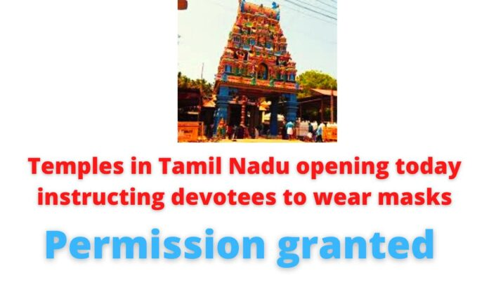 Permission granted: All Temples in Tamil Nadu opening today instructing devotees to wear masks.