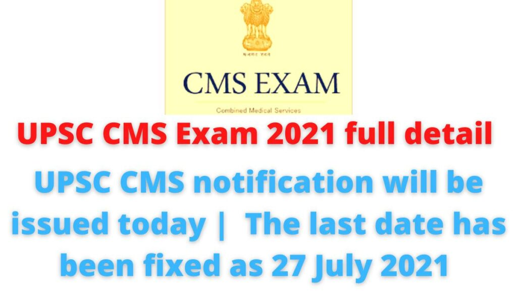 UPSC CMS Exam 2021 full detail: UPSC CMS notification will be issued today |  The last date has been fixed as 27 July 2021.