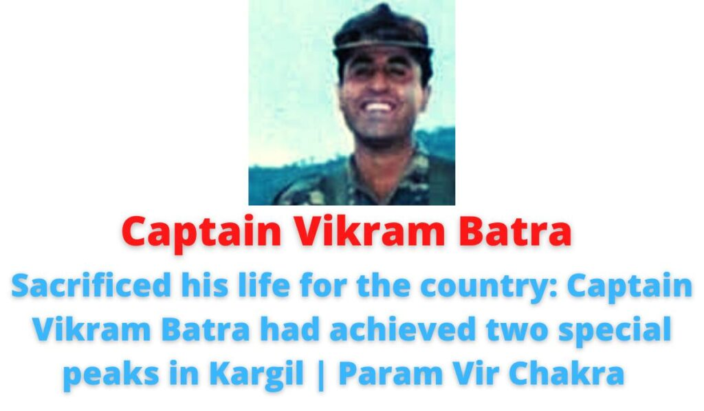 Sacrificed his life for the country: Captain Vikram Batra had achieved two special peaks in Kargil | Param Vir Chakra.