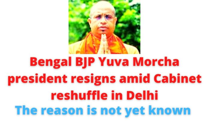 Bengal BJP Yuva Morcha president resigns amid Cabinet reshuffle in Delhi   The reason is not yet known.