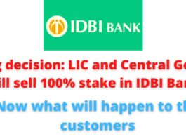 Big decision: LIC and Central Govt will sell 100% stake in IDBI Bank | Now what will happen to the customers.