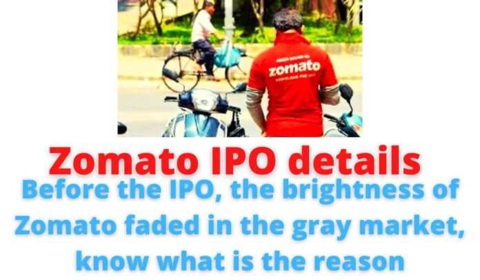 Before the IPO, the brightness of Zomato faded in the gray market, know what is the reason.