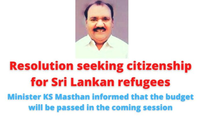 Resolution seeking citizenship for Sri Lankan refugees | Minister KS Masthan informed that the budget will be passed in the coming session.