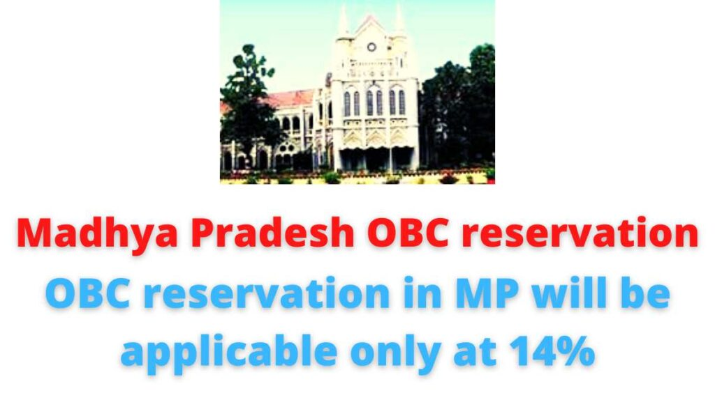 Madhya Pradesh OBC reservation: OBC reservation in MP will be applicable only at 14%.