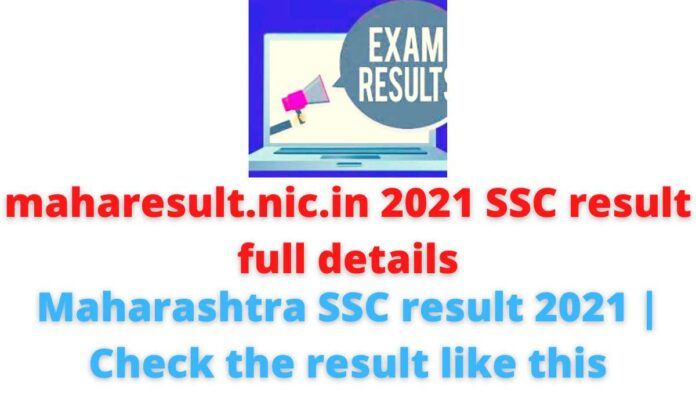 maharesult.nic.in 2021 SSC result full details   Maharashtra SSC result 2021   Check the result like this.